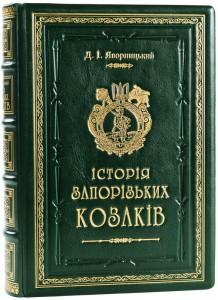 фото страниц Історія запорізьких козаків #3