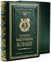 Книга Історія запорізьких козаків