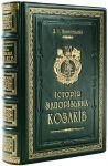 фото страниц Історія запорізьких козаків #2