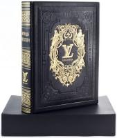 Книга Louis Vuitton: легенды роскоши