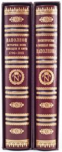 фото страниц Наполеон. Комплект из 2 томов #11