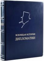 Книга Всеобщая история дипломатии