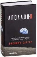 Книга Аполлон 8. Захватывающая история первого полета к Луне