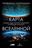 Книга Карта Вселенной. Главные идеи, которые объясняют устройство космоса