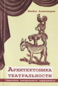 Книга Архитектоника театральности