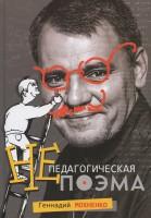 Книга Непедагогическая поэма