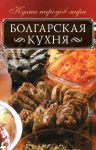 Книга Болгарская кухня