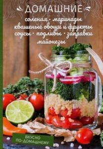 Книга Домашние соления, маринады