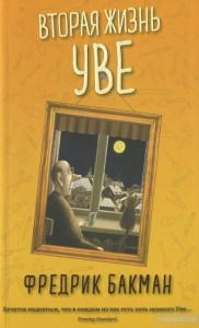 Книга Вторая жизнь Уве