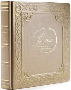 Книга Кольца. Символы власти, любви и верности
