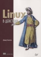 Книга Linux в действии