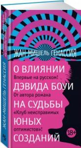 Книга О влиянии Дэвида Боуи на судьбы юных созданий