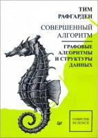 Книга Совершенный алгоритм. Графовые алгоритмы и структуры данных