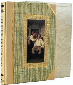 фото страниц Український живопис 20-21 ст. В 2 томах #3