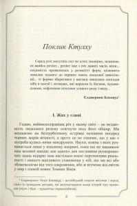 фото страниц Говард Лавкрафт. Повне зібрання прозових творів (суперкомплект з 3 книг) #10