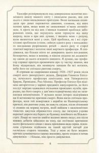 фото страниц Говард Лавкрафт. Повне зібрання прозових творів (суперкомплект з 3 книг) #11