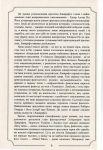 фото страниц Говард Лавкрафт. Повне зібрання прозових творів (суперкомплект з 3 книг) #7