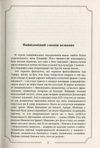 фото страниц Говард Лавкрафт. Повне зібрання прозових творів (суперкомплект з 3 книг) #6