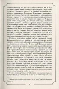 фото страниц Говард Лавкрафт. Повне зібрання прозових творів (суперкомплект з 3 книг) #16