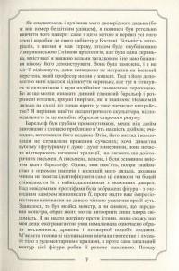 фото страниц Говард Лавкрафт. Повне зібрання прозових творів (суперкомплект з 3 книг) #12