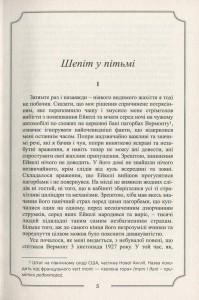 фото страниц Говард Лавкрафт. Повне зібрання прозових творів (суперкомплект з 3 книг) #14