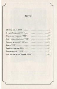 фото страниц Говард Лавкрафт. Повне зібрання прозових творів (суперкомплект з 3 книг) #13