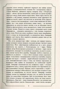 фото страниц Говард Лавкрафт. Повне зібрання прозових творів (суперкомплект з 3 книг) #8
