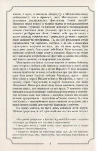 фото страниц Говард Лавкрафт. Повне зібрання прозових творів (суперкомплект з 3 книг) #15