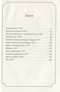 фото страниц Говард Лавкрафт. Повне зібрання прозових творів (суперкомплект з 3 книг) #9