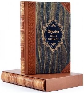 Книга Україна. Поезія тисячоліть. Антологія в 2 томах
