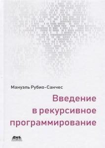 Книга Введение в рекурсивное программирование