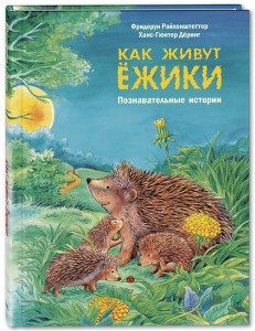 Книга Как живут ежики. Познавательные истории