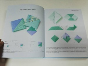 фото страниц Оригами. Магия японского искусства #6
