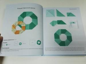 фото страниц Оригами. Магия японского искусства #5