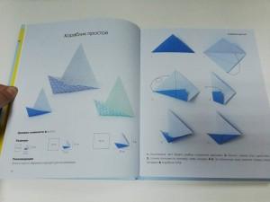 фото страниц Оригами. Магия японского искусства #4