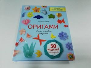 фото страниц Оригами. Магия японского искусства #3