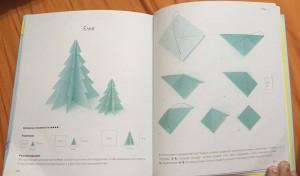 фото страниц Оригами. Магия японского искусства #11