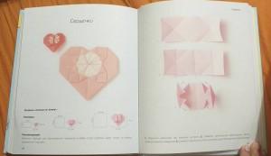 фото страниц Оригами. Магия японского искусства #10