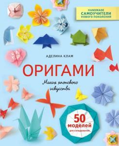 фото страниц Оригами. Магия японского искусства #2