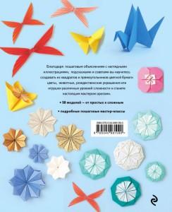 фото страниц Оригами. Магия японского искусства #13