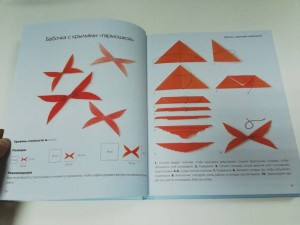 фото страниц Оригами. Магия японского искусства #7