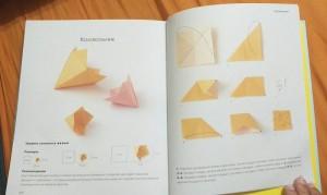 фото страниц Оригами. Магия японского искусства #8