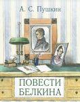 Книга Повести покойного Ивана Петровича Белкина