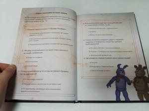 фото страниц Журнал по выживанию #7