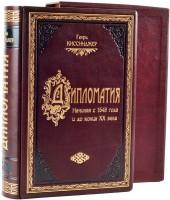Книга Дипломатия