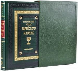 фото страниц Исторический атлас еврейского народа #3