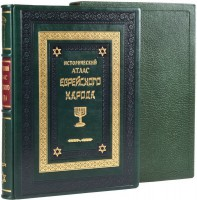 Книга Исторический атлас еврейского народа