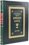 фото страниц Исторический атлас еврейского народа #2
