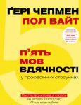 Книга П'ять мов вдячності у професійних стосунках. Мистецтво мотивації словом