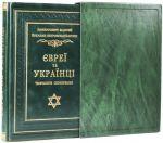 фото страниц Євреї та українці: тисячоліття співіснування #3